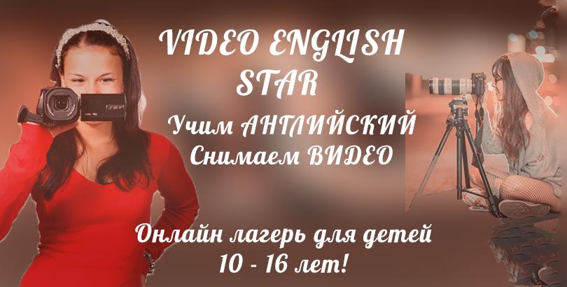 Video English Start