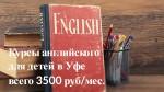 Курсы английского в Уфе для взрослых и детей!